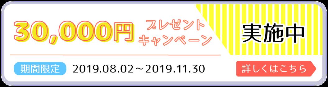 KidsDiary3万円プレゼントキャンペーン