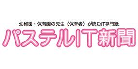 【取材】パステルIT新聞