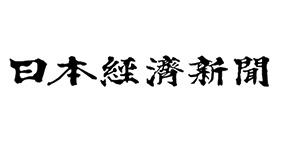 【プレス】日経産業新聞