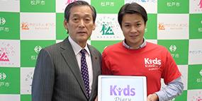 【プレス】KidsDiary