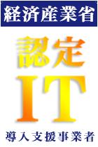 経済産業省認定 IT導入支援事業