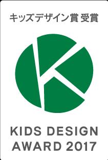 KIDS DESIGN AWARD 2017