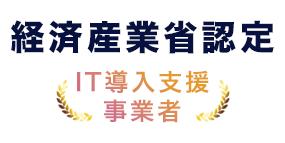 【プレス】ITソフトウェア認定