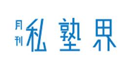 【取材】私塾界