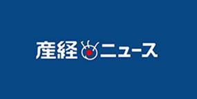 【プレス】産経ニュース