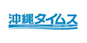 【取材】沖縄タイムズ
